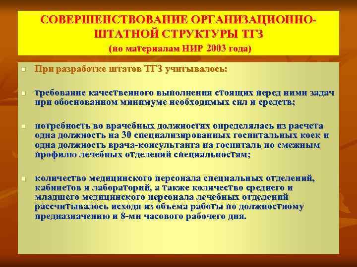 СОВЕРШЕНСТВОВАНИЕ ОРГАНИЗАЦИОННО ШТАТНОЙ СТРУКТУРЫ ТГЗ (по материалам НИР 2003 года) n n При разработке