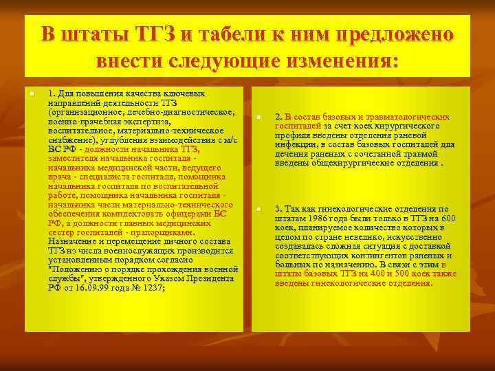 В штаты ТГЗ и табели к ним предложено внести следующие изменения: n 1. Для