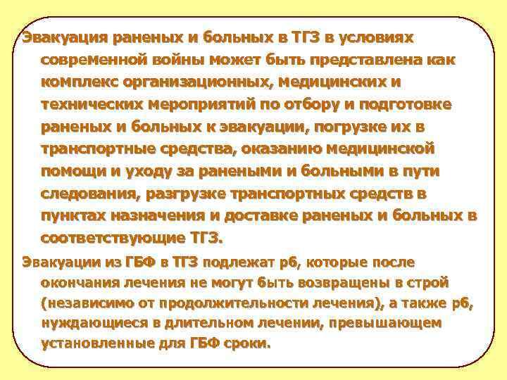 Эвакуация раненых и больных в ТГЗ в условиях современной войны может быть представлена как