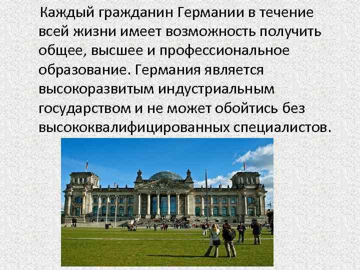 Каждый гражданин Германии в течение всей жизни имеет возможность получить общее, высшее и профессиональное