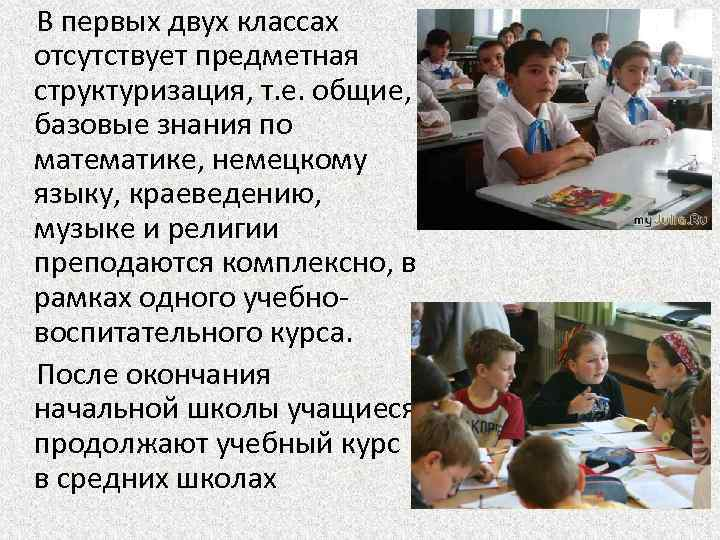 В первых двух классах отсутствует предметная структуризация, т. е. общие, базовые знания по математике,