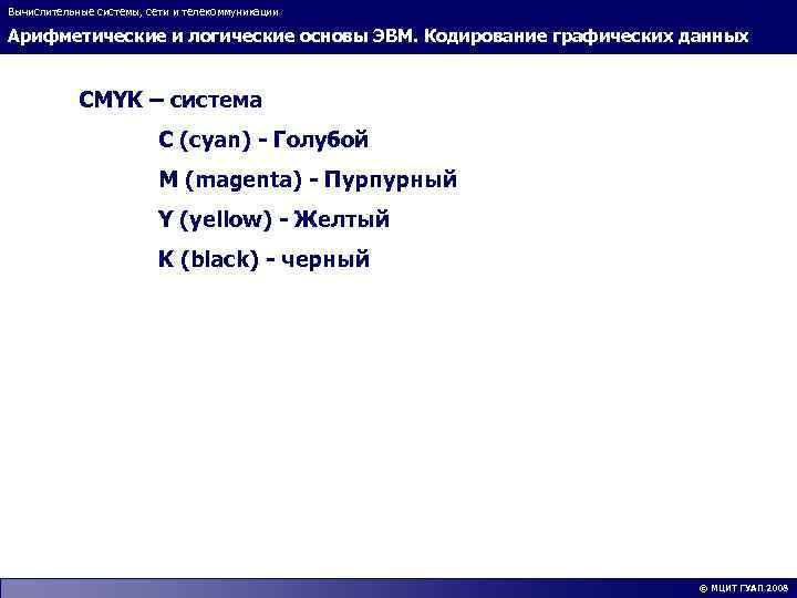 Вычислительные системы, сети и телекоммуникации Арифметические и логические основы ЭВМ. Кодирование графических данных CMYK