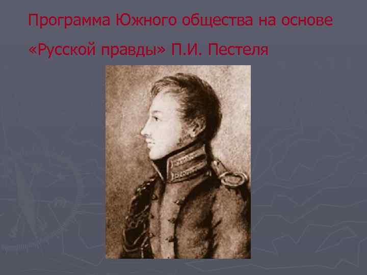 Программа Южного общества на основе «Русской правды» П. И. Пестеля
