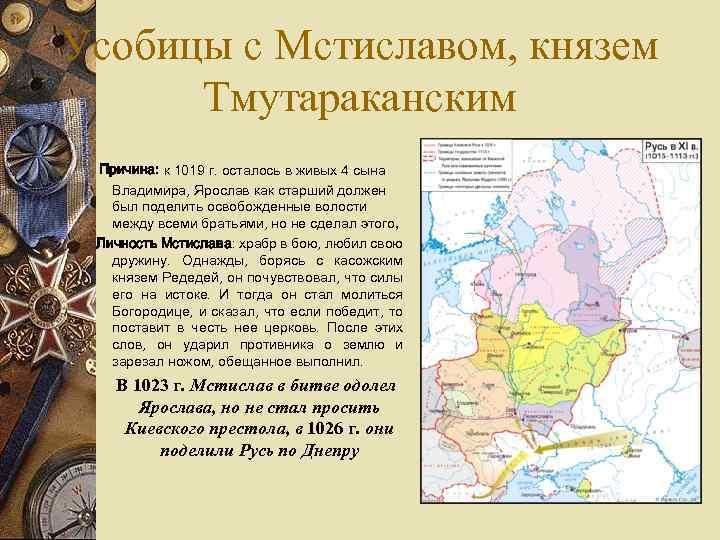 Усобицы с Мстиславом, князем Тмутараканским Причина: к 1019 г. осталось в живых 4 сына
