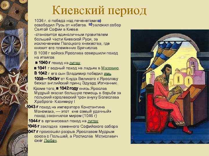Киевский период 1036 г. о победа над печенегами освободил Русь от набегов. заложил собор