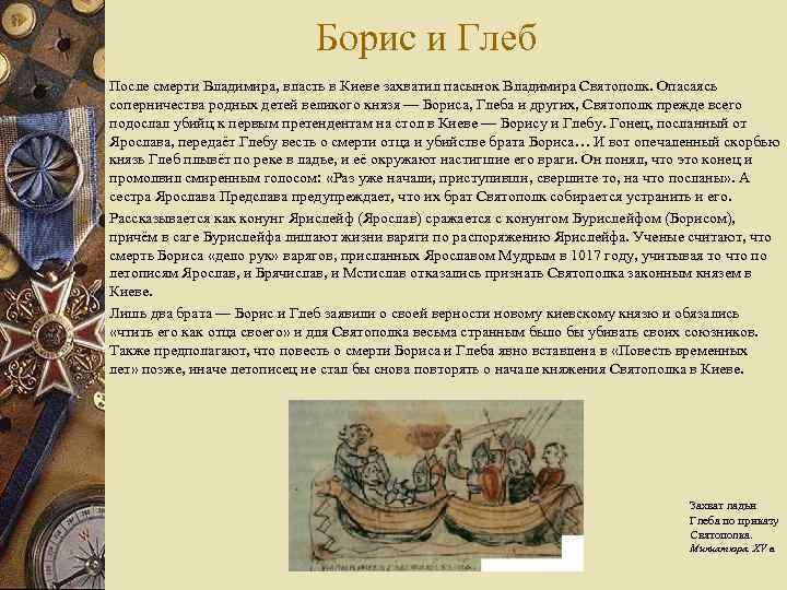Борис и Глеб w w w После смерти Владимира, власть в Киеве захватил пасынок