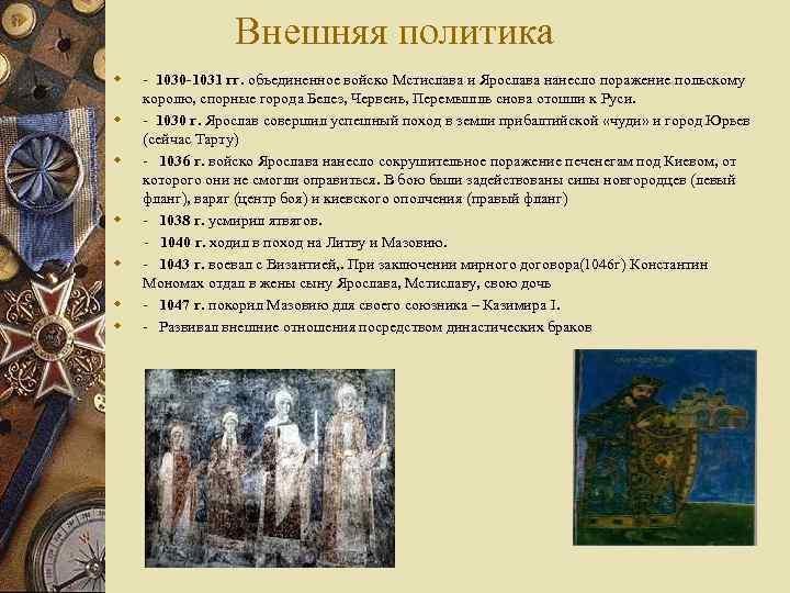 Внешняя политика w - 1030 -1031 гг. объединенное войско Мстислава и Ярослава нанесло поражение