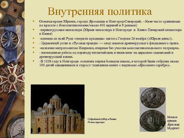 Внутренняя политика w w w w Основал кроме Юрьева, города: Ярославль и Новгород-Северский. --Киев