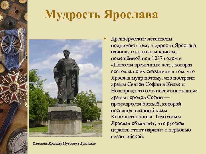 Мудрость Ярослава w Древнерусские летописцы поднимают тему мудрости Ярослава начиная с «похвалы книгам» ,