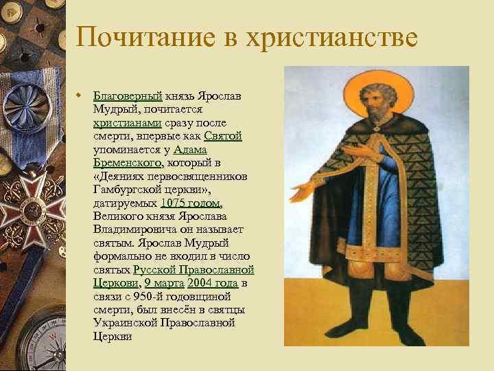 Почитание в христианстве w Благоверный князь Ярослав Мудрый, почитается христианами сразу после смерти, впервые