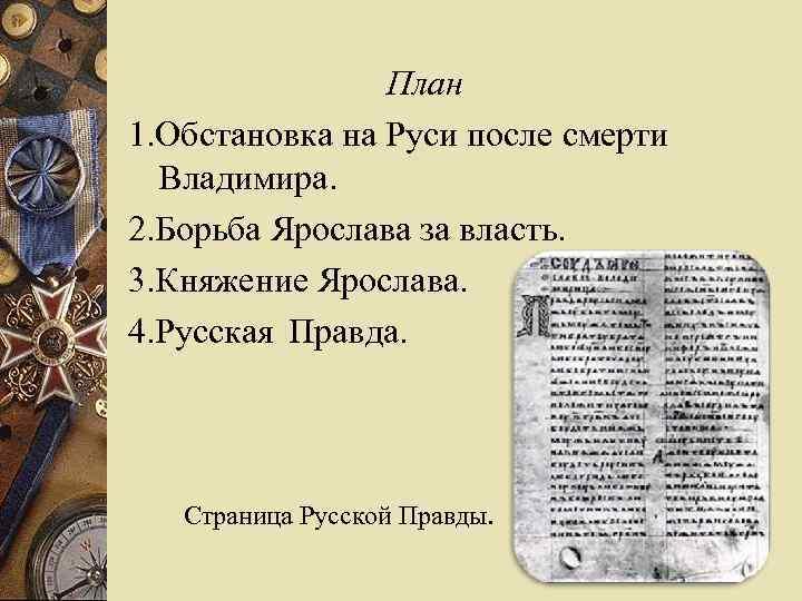План 1. Обстановка на Руси после смерти Владимира. 2. Борьба Ярослава за власть. 3.