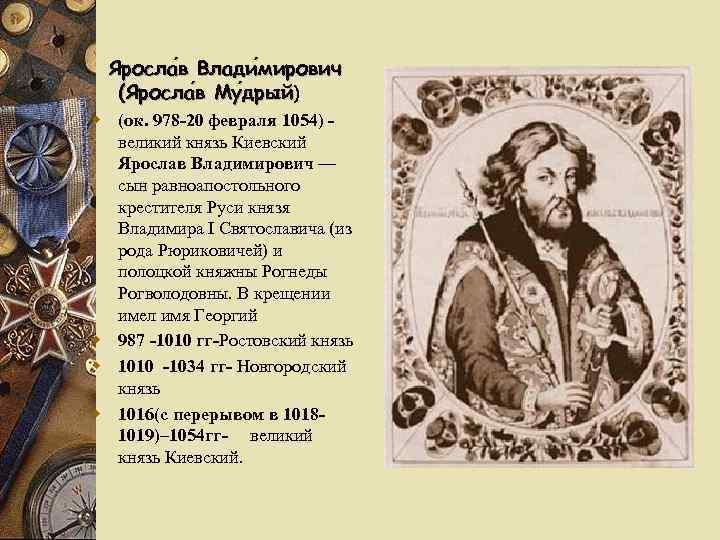Яросла в Влади мирович (Яросла в Му дрый) дрый w (ок. 978 -20 февраля