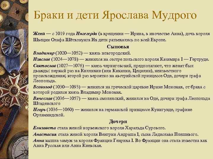 Браки и дети Ярослава Мудрого Жена — с 1019 года Ингегерда (в крещении —