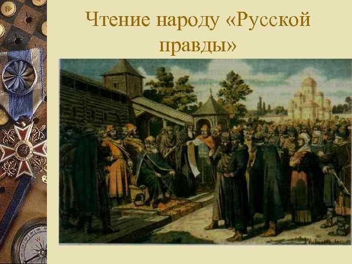 Чтение народу «Русской правды»