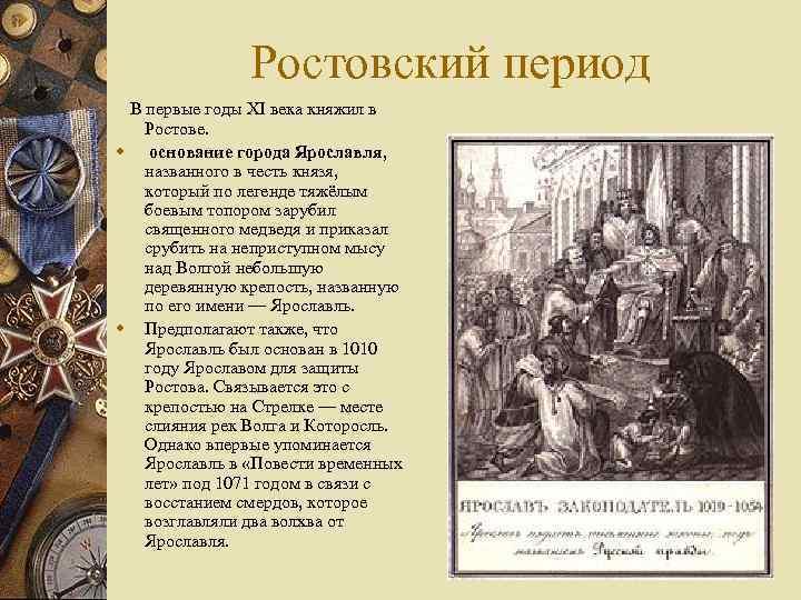 Ростовский период В первые годы XI века княжил в w w Ростове. основание города