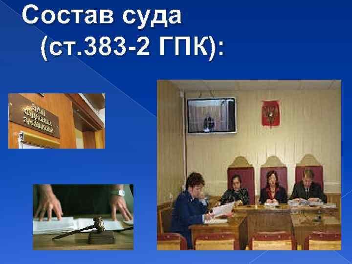Состав суда (ст. 383 -2 ГПК):