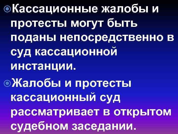Кассационные жалобы и протесты могут быть поданы непосредственно в суд кассационной инстанции. Жалобы