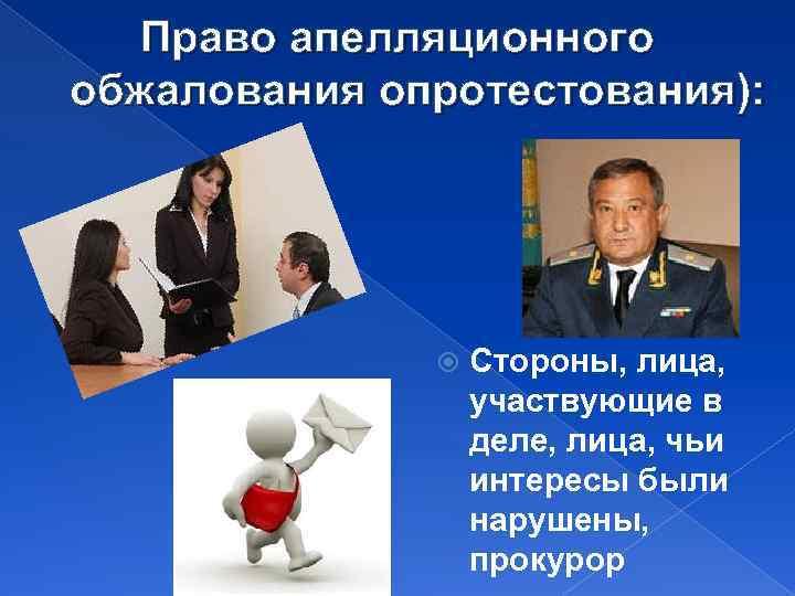 Право апелляционного обжалования опротестования): Стороны, лица, участвующие в деле, лица, чьи интересы были нарушены,