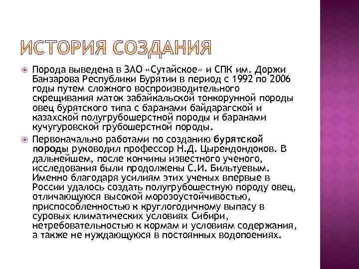 Порода выведена в ЗАО «Сутайское» и СПК им. Доржи Банзарова Республики Бурятии в