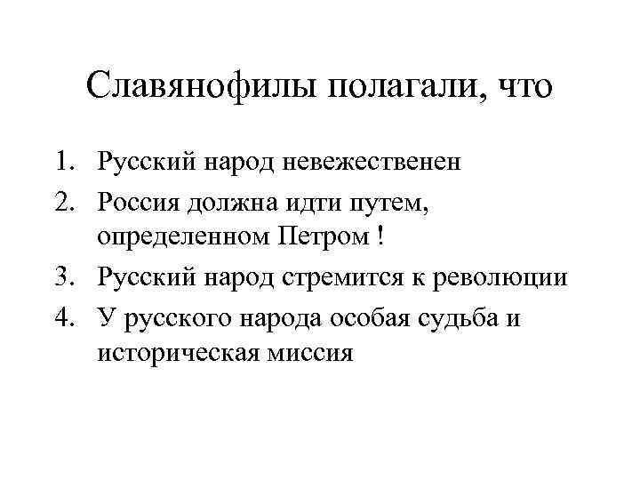 Славянофилы полагали, что 1. Русский народ невежественен 2. Россия должна идти путем, определенном Петром