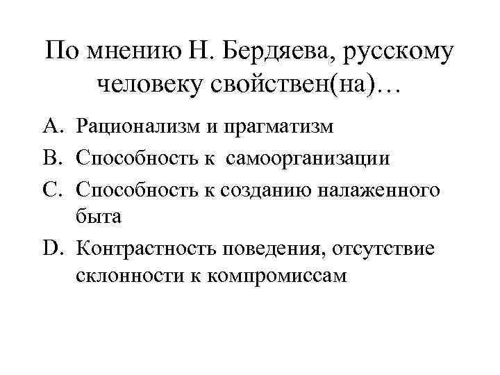 По мнению Н. Бердяева, русскому человеку свойствен(на)… A. Рационализм и прагматизм B. Способность к