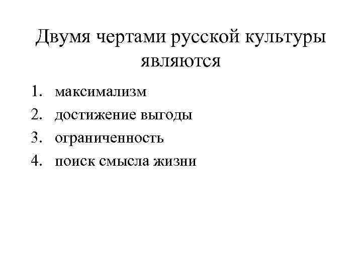 Двумя чертами русской культуры являются 1. 2. 3. 4. максимализм достижение выгоды ограниченность поиск