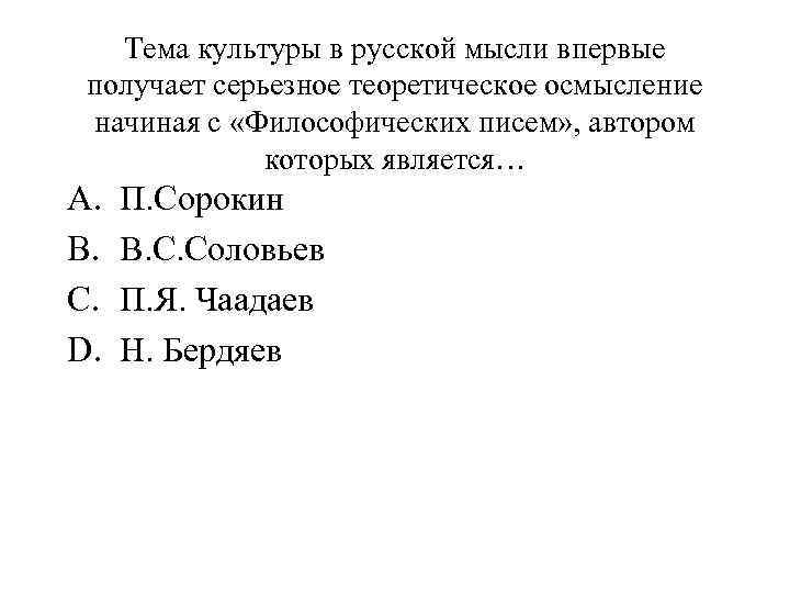 Тема культуры в русской мысли впервые получает серьезное теоретическое осмысление начиная с «Философических писем»
