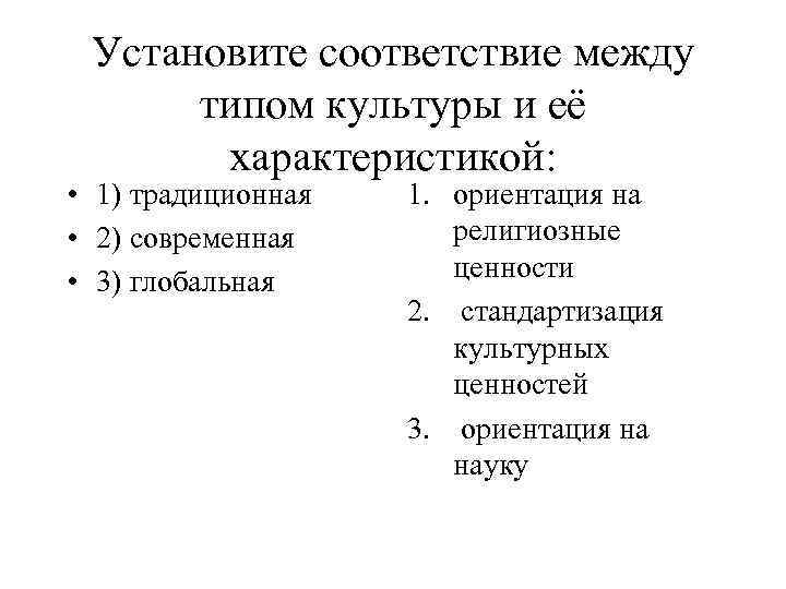 Установите соответствие между типом культуры и её характеристикой: • 1) традиционная • 2) современная