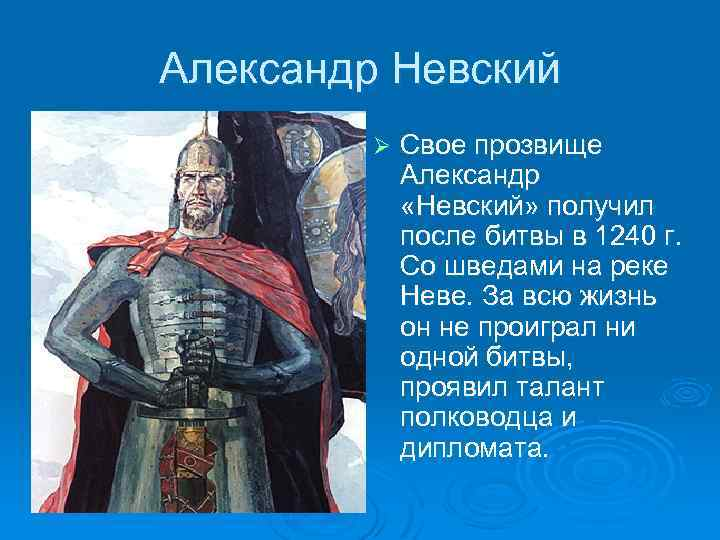 Александр Невский Ø Свое прозвище Александр «Невский» получил после битвы в 1240 г. Со