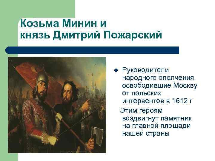 Козьма Минин и князь Дмитрий Пожарский l Руководители народного ополчения, освободившие Москву от польских