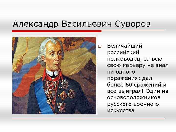 Александр Васильевич Суворов o Величайший российский полководец, за всю свою карьеру не знал ни