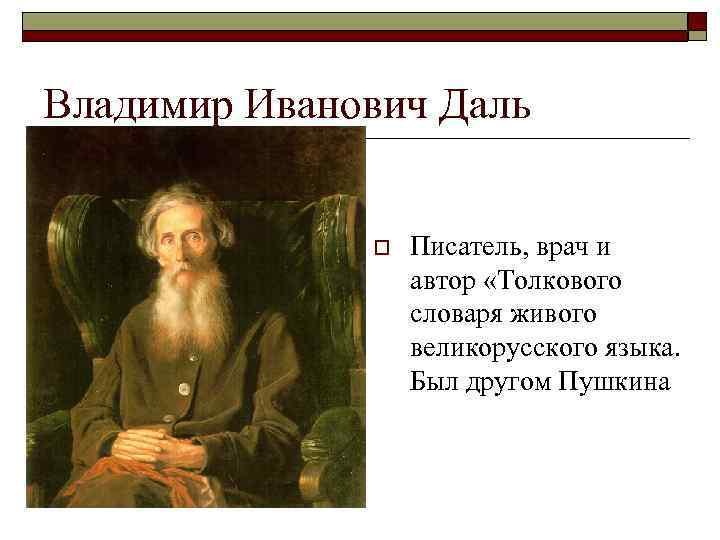 Владимир Иванович Даль o Писатель, врач и автор «Толкового словаря живого великорусского языка. Был