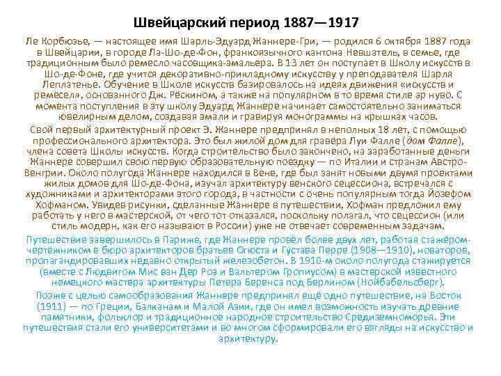 Швейцарский период 1887— 1917 Ле Корбюзье, — настоящее имя Шарль-Эдуард Жаннере-Гри, — родился 6