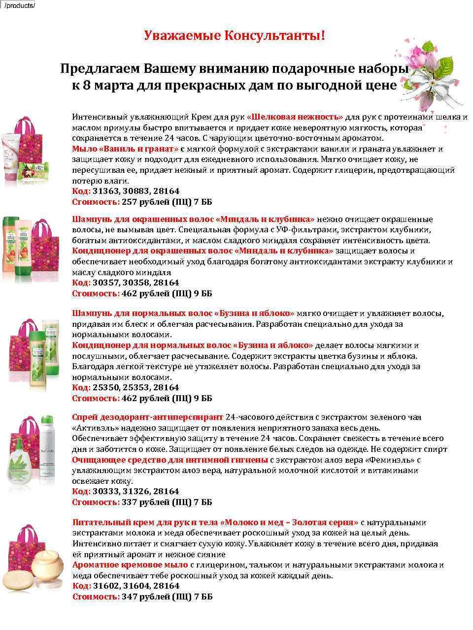Уважаемые Консультанты! Предлагаем Вашему вниманию подарочные наборы к 8 марта для прекрасных дам по
