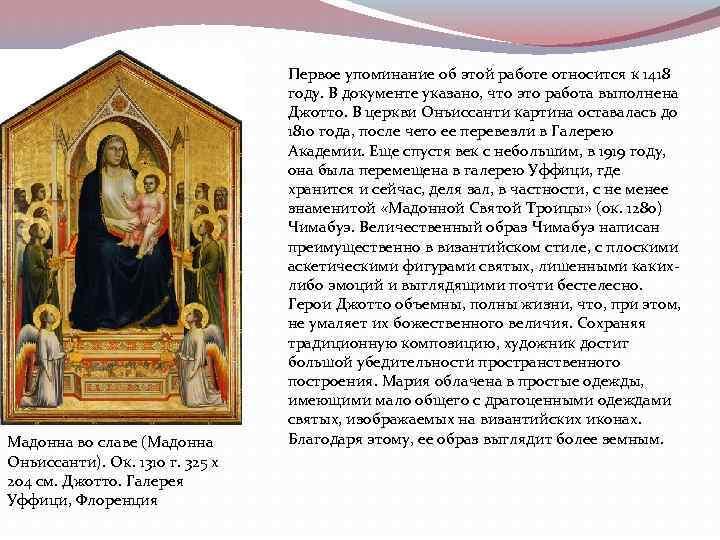 Мадонна во славе (Мадонна Оньиссанти). Ок. 1310 г. 325 х 204 см. Джотто. Галерея