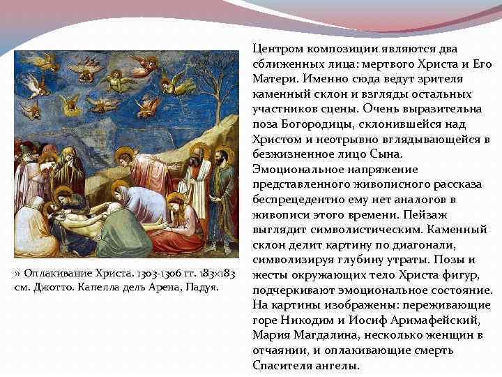 » Оплакивание Христа. 1303 -1306 гг. 183× 183 см. Джотто. Капелла дель Арена, Падуя.