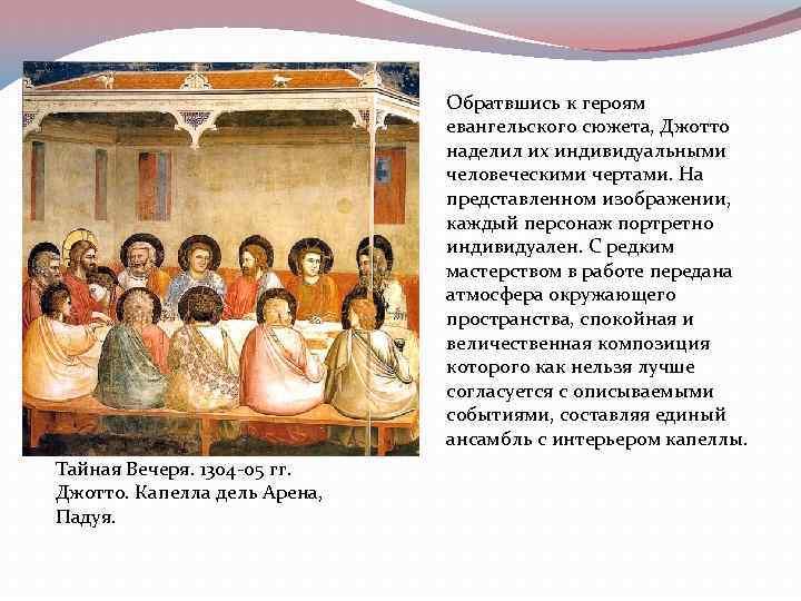 Обратвшись к героям евангельского сюжета, Джотто наделил их индивидуальными человеческими чертами. На представленном изображении,
