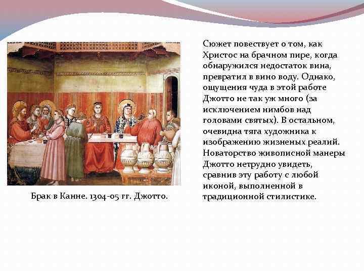 Брак в Канне. 1304 -05 гг. Джотто. Сюжет повествует о том, как Христос на