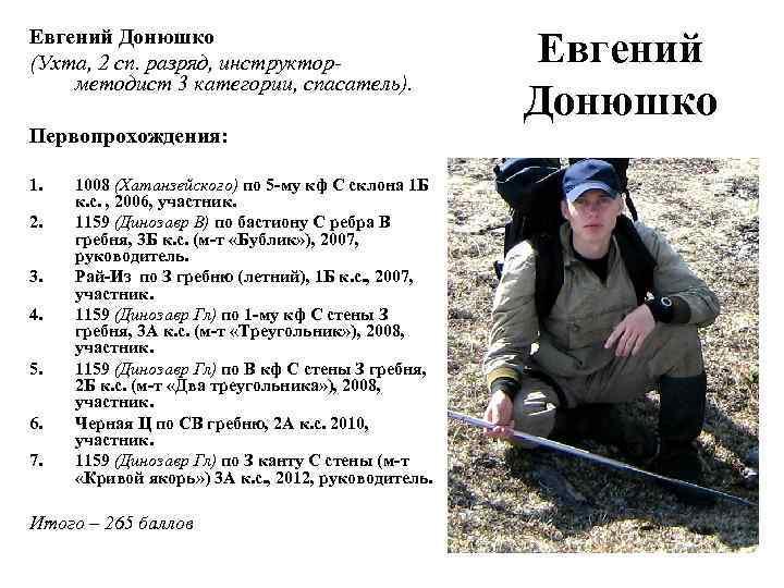 Евгений Донюшко (Ухта, 2 сп. разряд, инструкторметодист 3 категории, спасатель). Первопрохождения: 1. 2. 3.