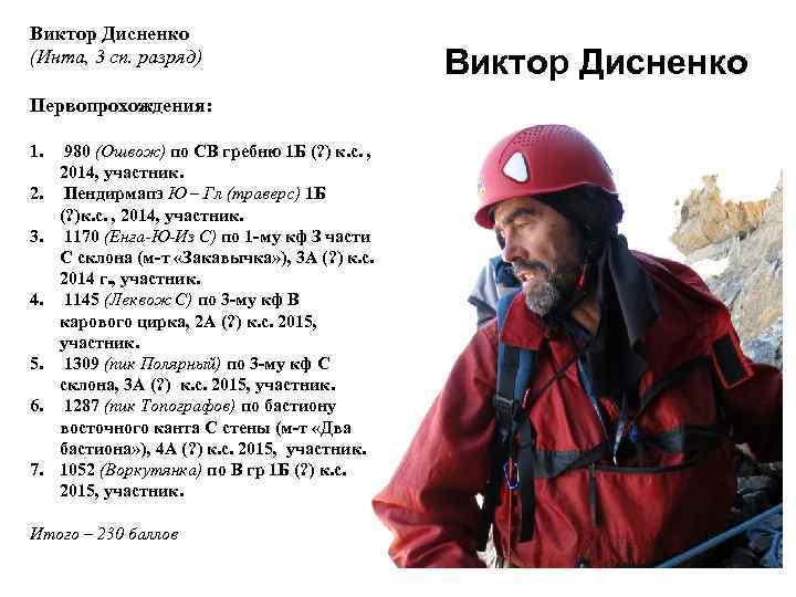 Виктор Дисненко (Инта, 3 сп. разряд) Первопрохождения: 1. 2. 3. 4. 5. 6. 7.