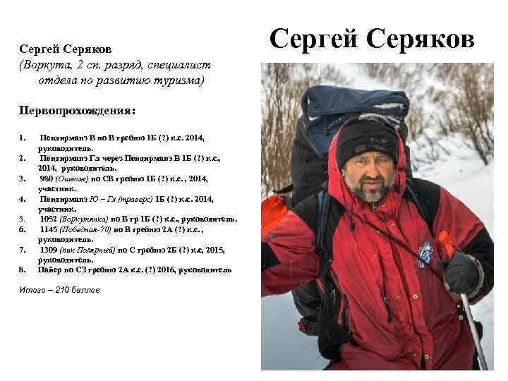 Сергей Серяков (Воркута, 2 сп. разряд, специалист отдела по развитию туризма) Первопрохождения: 1. 2.