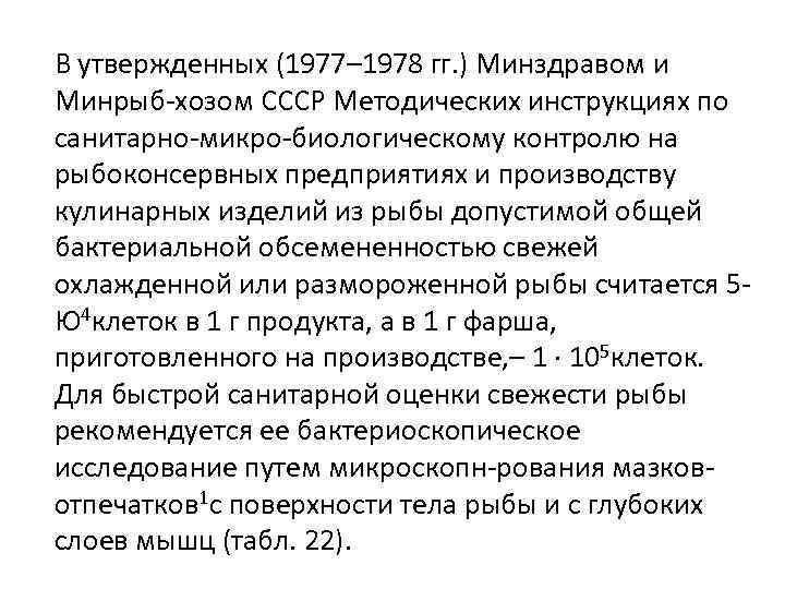 В утвержденных (1977– 1978 гг. ) Минздравом и Минрыб-хозом СССР Методических инструкциях по санитарно-микро-биологическому