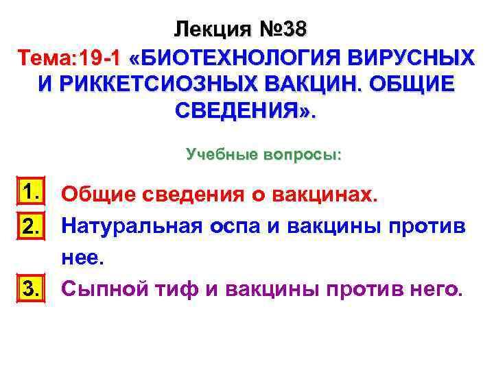 Лекция № 38 Тема: 19 -1 «БИОТЕХНОЛОГИЯ ВИРУСНЫХ И РИККЕТСИОЗНЫХ ВАКЦИН. ОБЩИЕ СВЕДЕНИЯ» .