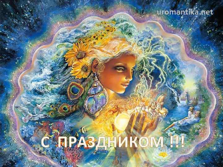 uromantika. net С ПРАЗДНИКОМ !!!