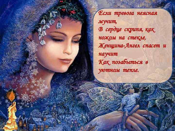Если тревога неясная мучит, В сердце скрипя, как ножом на стекле, Женщина-Ангел спасет и