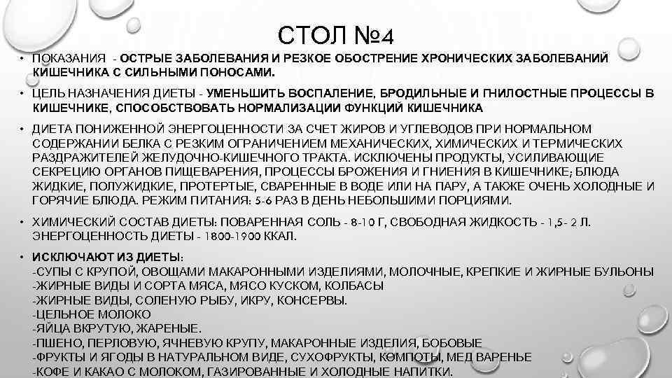 Диету Стол 4. Диета №4 (диетический стол №4), разрешенные, запрещенные продукты