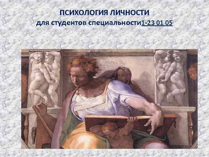 ПСИХОЛОГИЯ ЛИЧНОСТИ для студентов специальности 1 -23 01 05