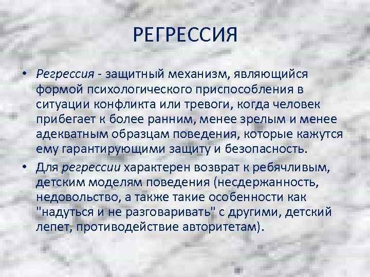 РЕГРЕССИЯ • Регрессия - защитный механизм, являющийся формой психологического приспособления в ситуации конфликта или