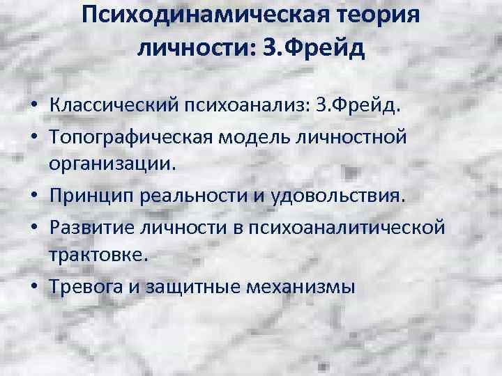 Психодинамическая теория личности: З. Фрейд • Классический психоанализ: З. Фрейд. • Топографическая модель личностной