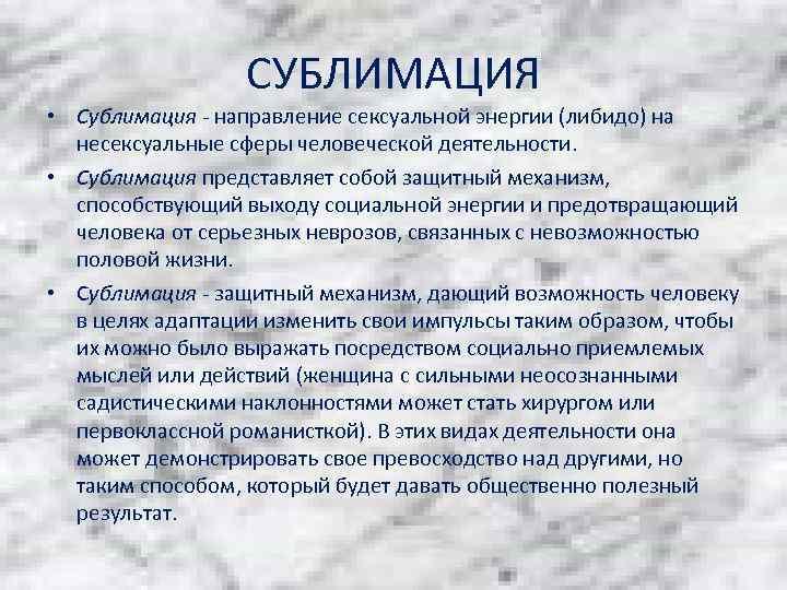 СУБЛИМАЦИЯ • Сублимация - направление сексуальной энергии (либидо) на несексуальные сферы человеческой деятельности. •